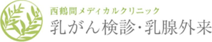 西鶴間メディカルクリニック 乳がん検診・乳腺外来